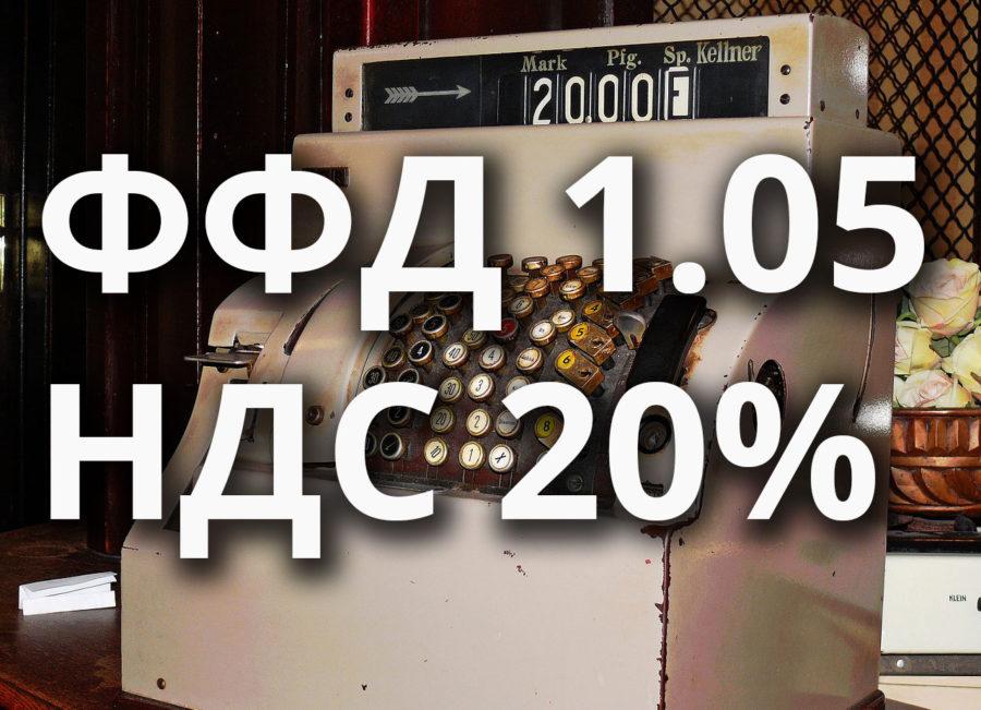 Новый формат ФФД 1.05 и НДС 20% с 01.01.2019